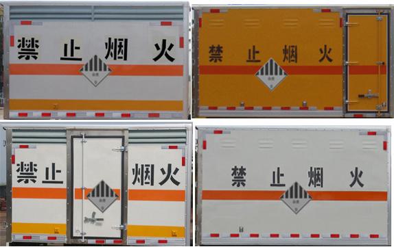 国六跃进小福星杂项危险物品厢式运输车